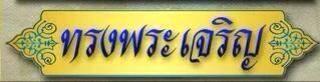 1908448_307670606094851_3031719769985370793_n